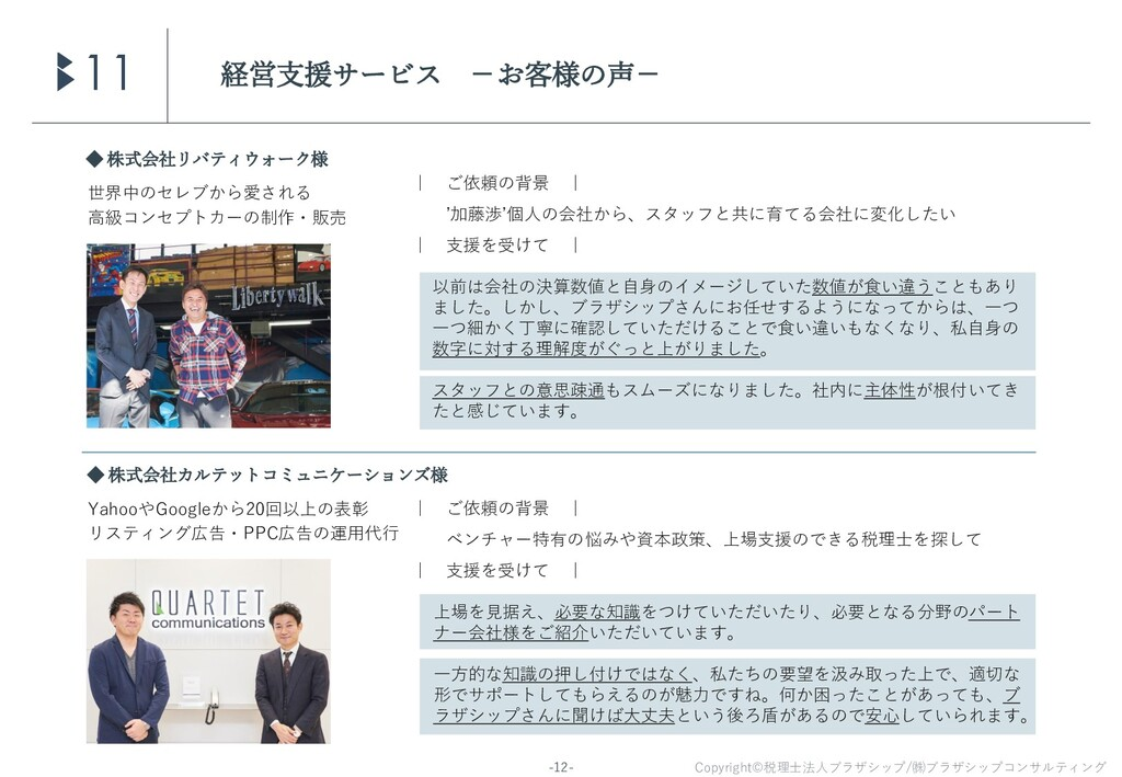 Copyright©税理士法人ブラザシップ/㈱ブラザシップコンサルティング -12- 経営支援...