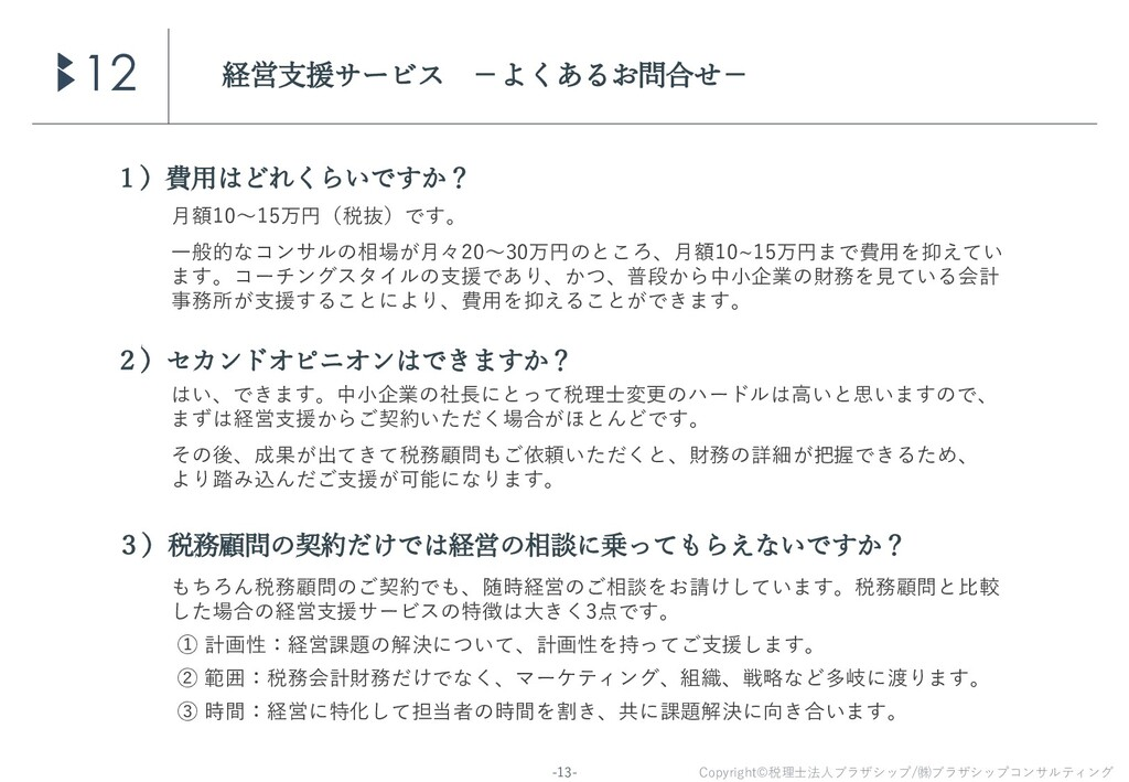 Copyright©税理士法人ブラザシップ/㈱ブラザシップコンサルティング -13- 経営支援...