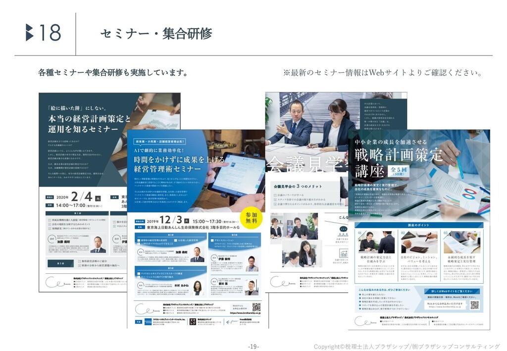 Copyright©税理士法人ブラザシップ/㈱ブラザシップコンサルティング -19- セミナー...