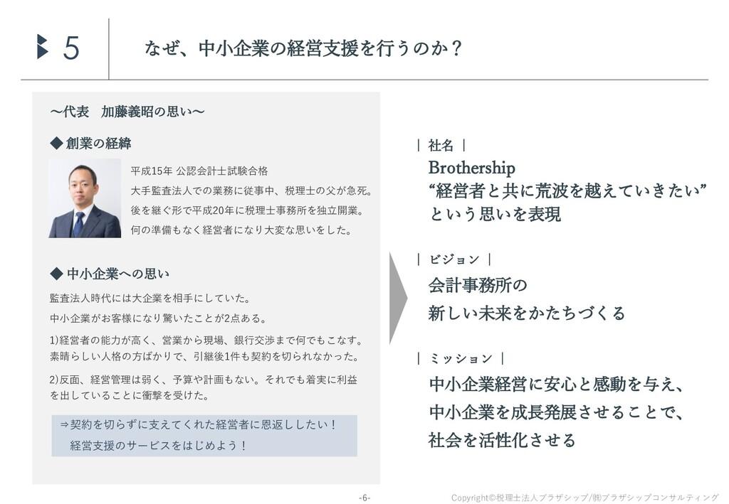 Copyright©税理士法人ブラザシップ/㈱ブラザシップコンサルティング -6- なぜ、中小...