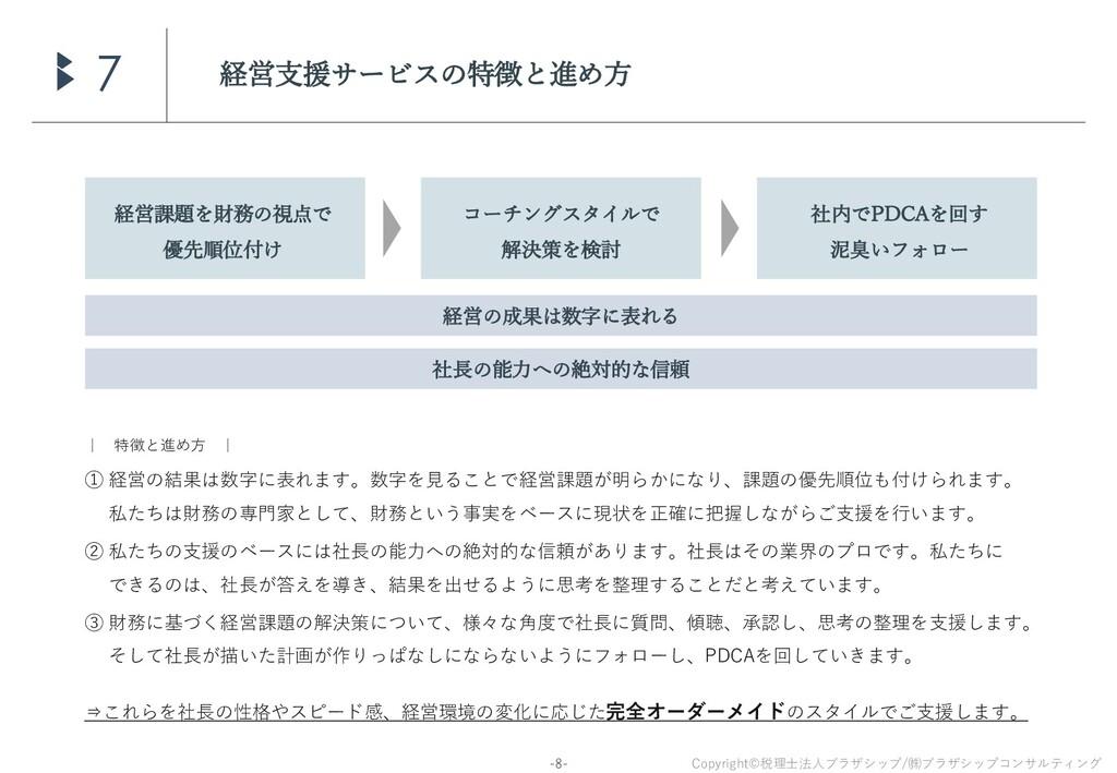 Copyright©税理士法人ブラザシップ/㈱ブラザシップコンサルティング -8- 経営支援サ...