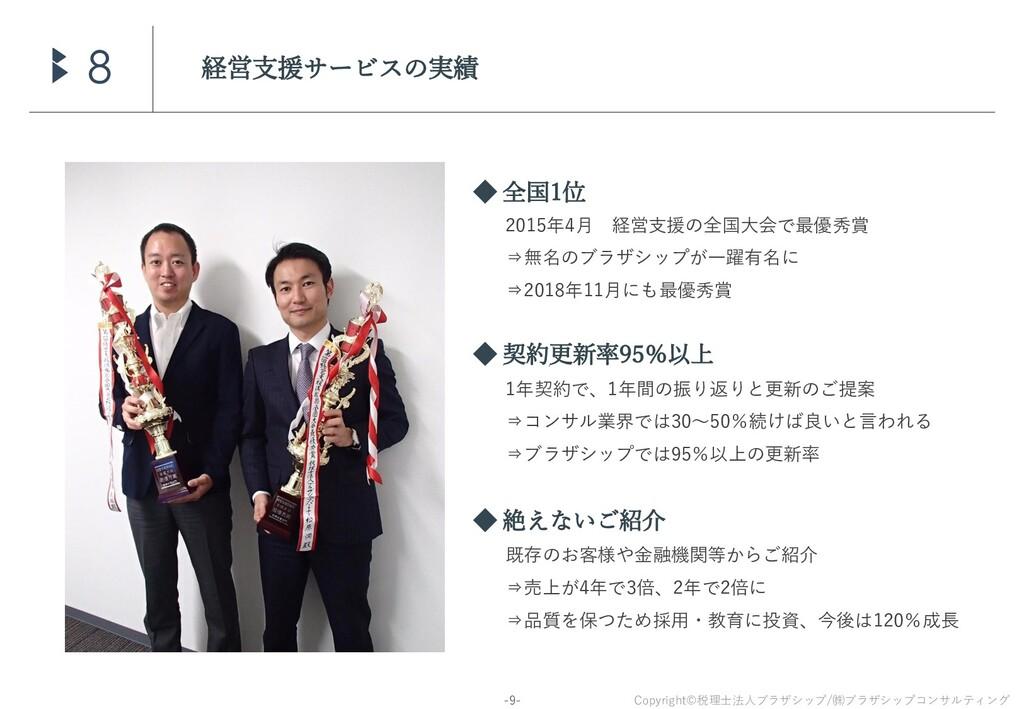 Copyright©税理士法人ブラザシップ/㈱ブラザシップコンサルティング -9- 経営支援サ...