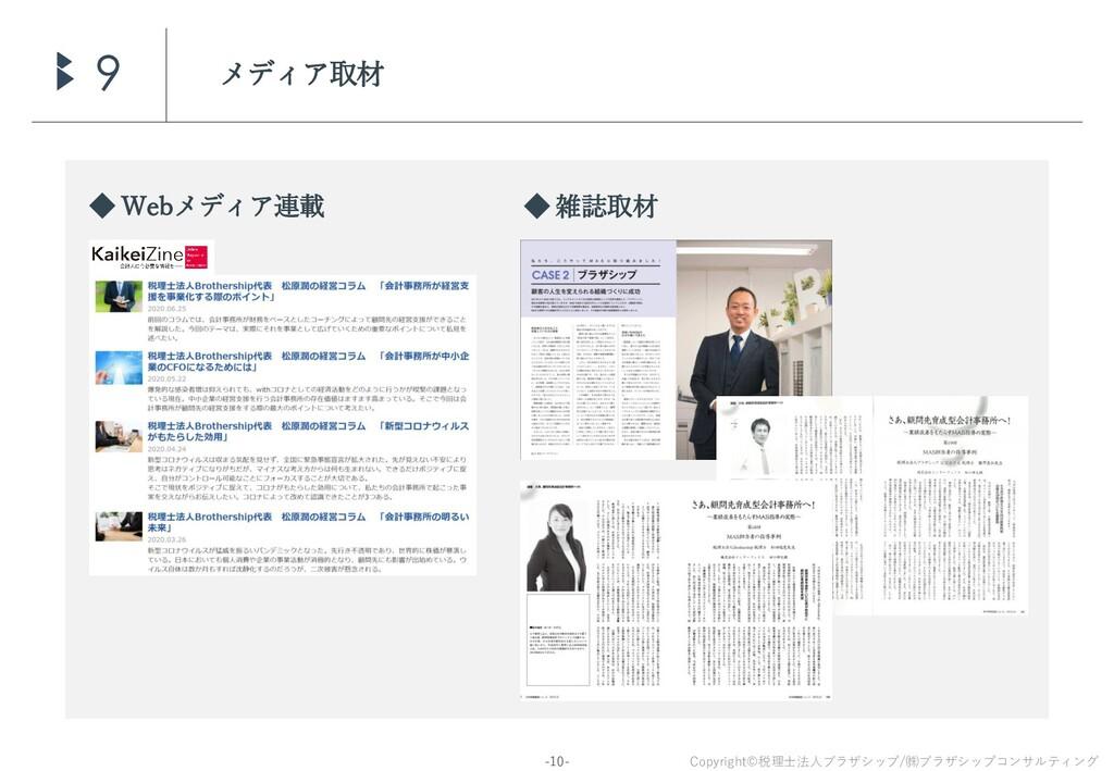 Copyright©税理士法人ブラザシップ/㈱ブラザシップコンサルティング -10- メディア...