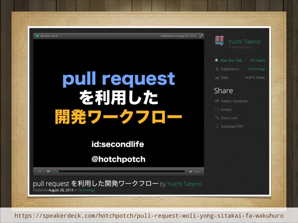 https://speakerdeck.com/hotchpotch/pull-request...