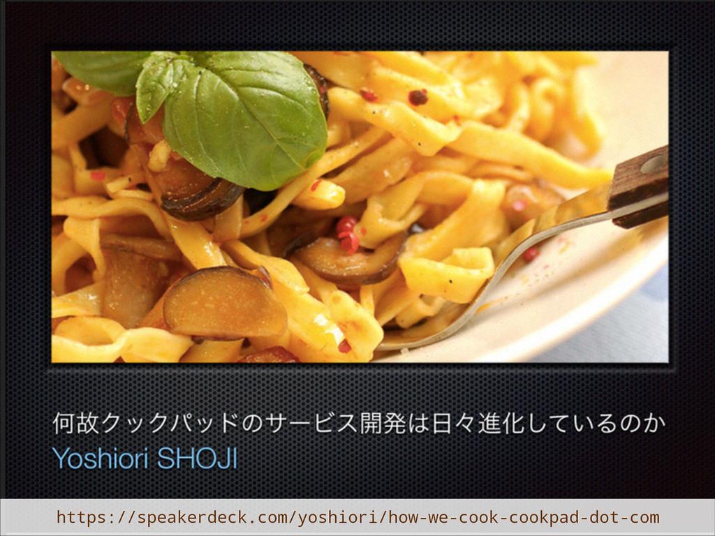 https://speakerdeck.com/yoshiori/how-we-cook-co...