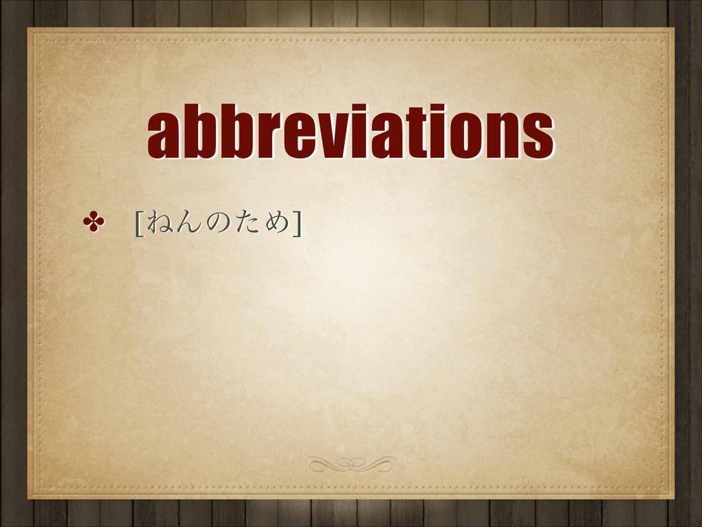 abbreviations ✤ [ͶΜͷͨΊ]