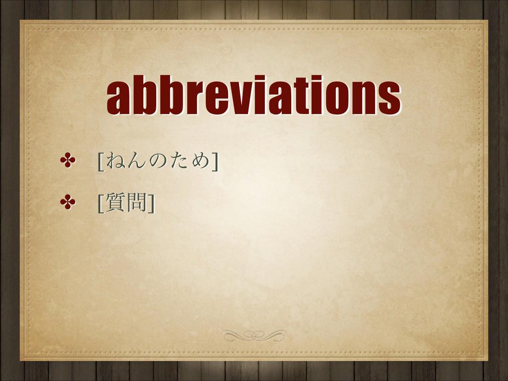 abbreviations ✤ [ͶΜͷͨΊ] ✤ [࣭]