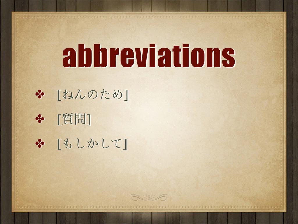 abbreviations ✤ [ͶΜͷͨΊ] ✤ [࣭] ✤ [͔ͯ͠͠]