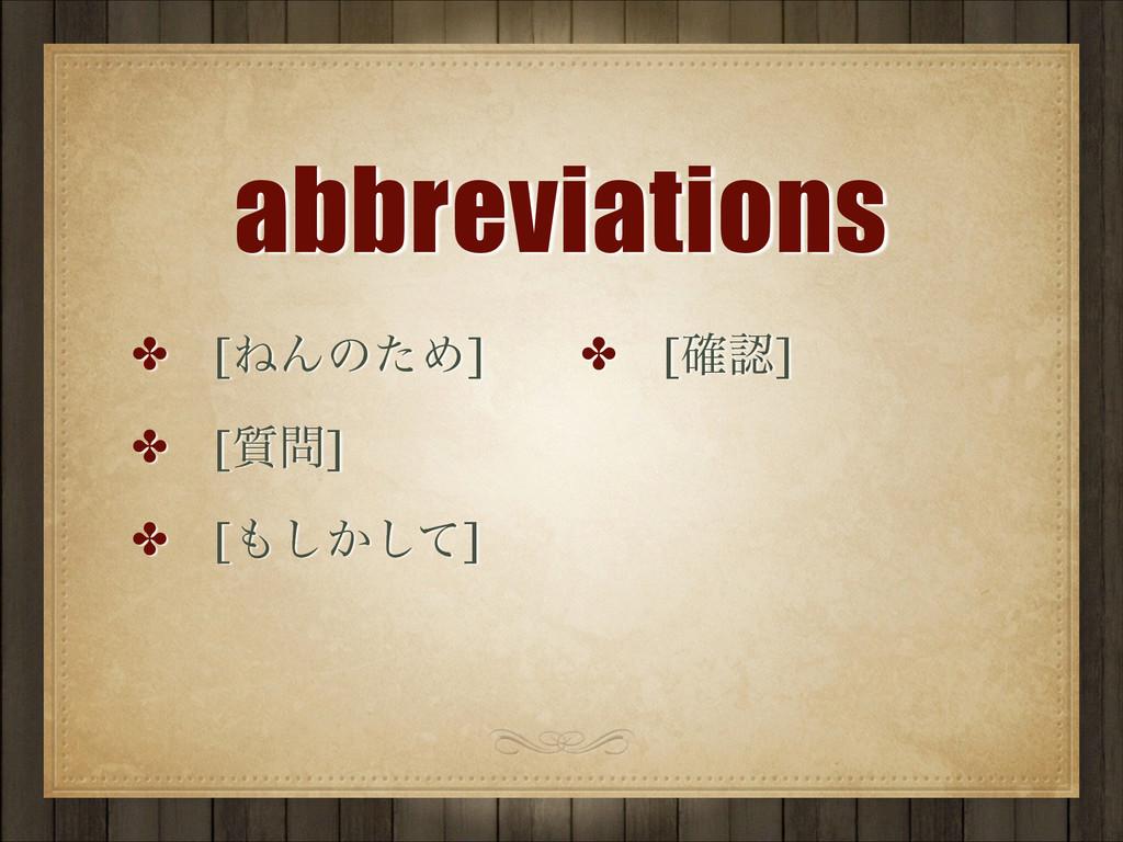 abbreviations ✤ [ͶΜͷͨΊ] ✤ [࣭] ✤ [͔ͯ͠͠] ✤ [֬]
