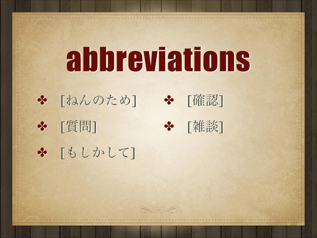 abbreviations ✤ [ͶΜͷͨΊ] ✤ [࣭] ✤ [͔ͯ͠͠] ✤ [֬]...