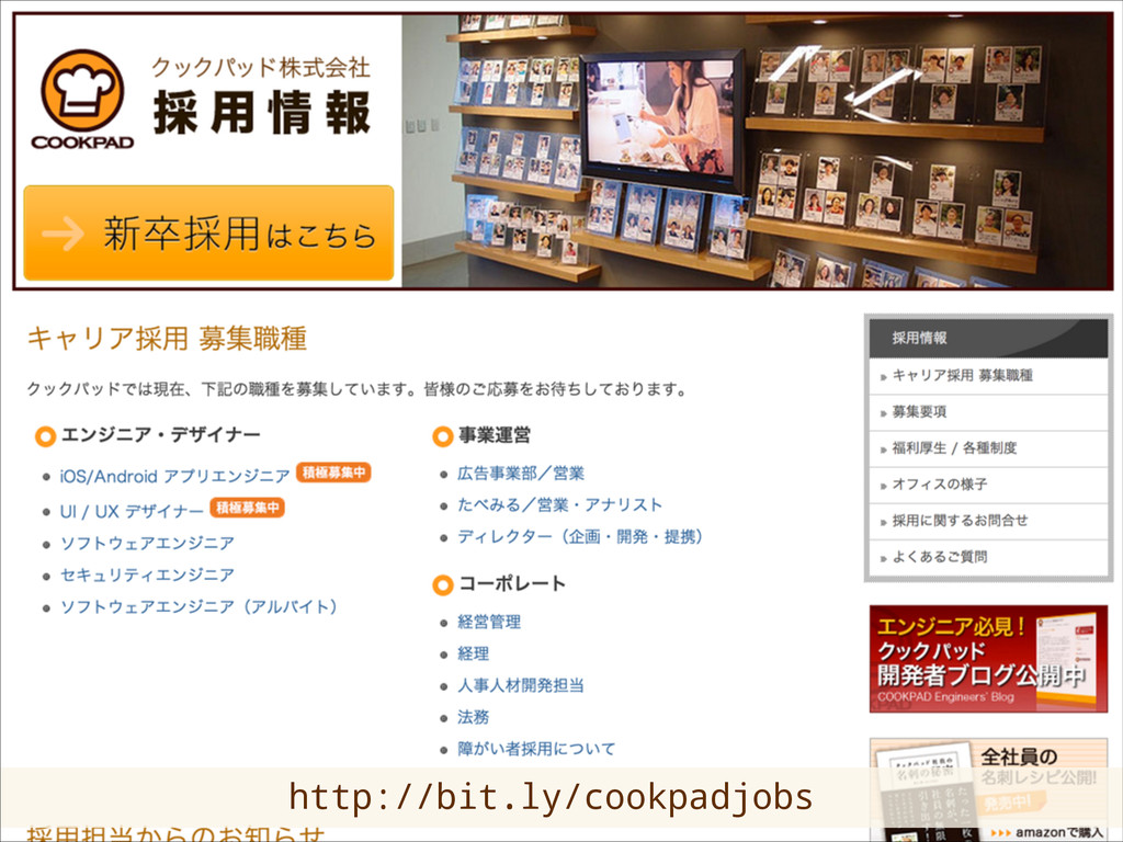 http://bit.ly/cookpadjobs