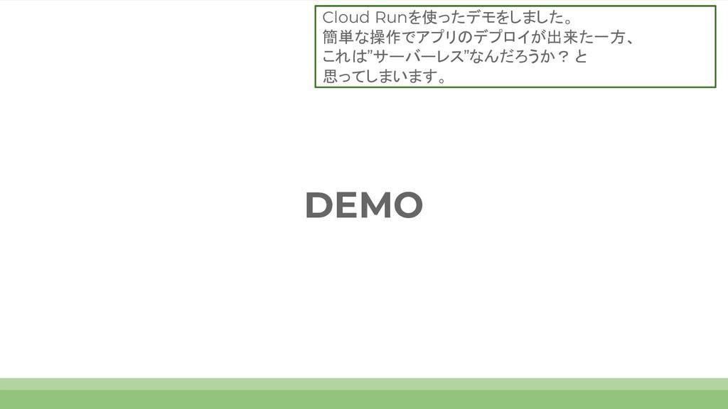 DEMO Cloud Runを使ったデモをしました。 簡単な操作でアプリのデプロイが出来た一方...