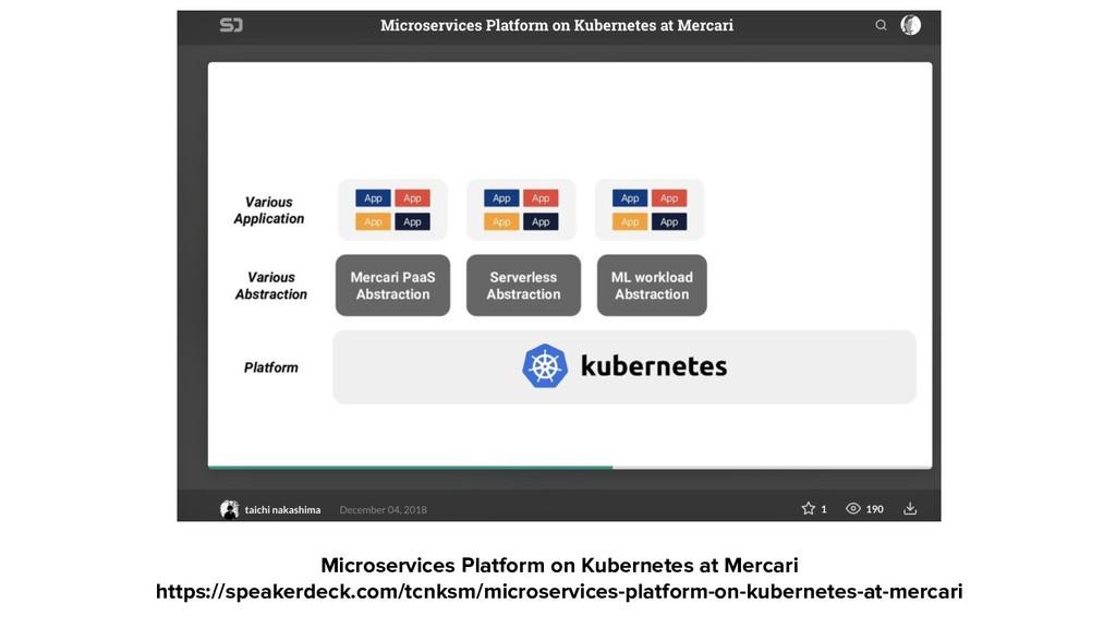 Microservices Platform on Kubernetes at Mercari...