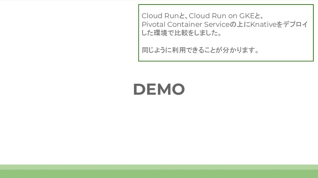 DEMO Cloud Runと、Cloud Run on GKEと、 Pivotal Cont...