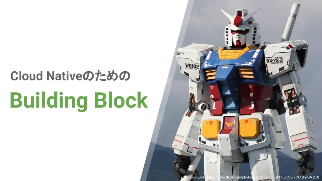 Cloud Nativeのための Building Block Yoshizumi Endo ...