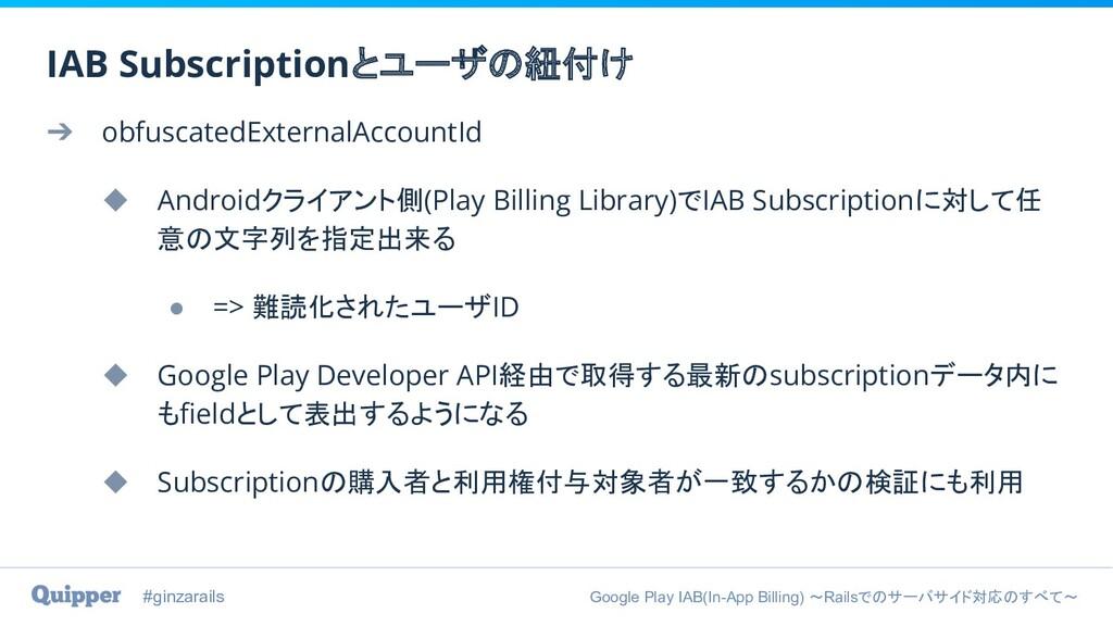 #ginzarails Google Play IAB(In-App Billing) 〜Ra...