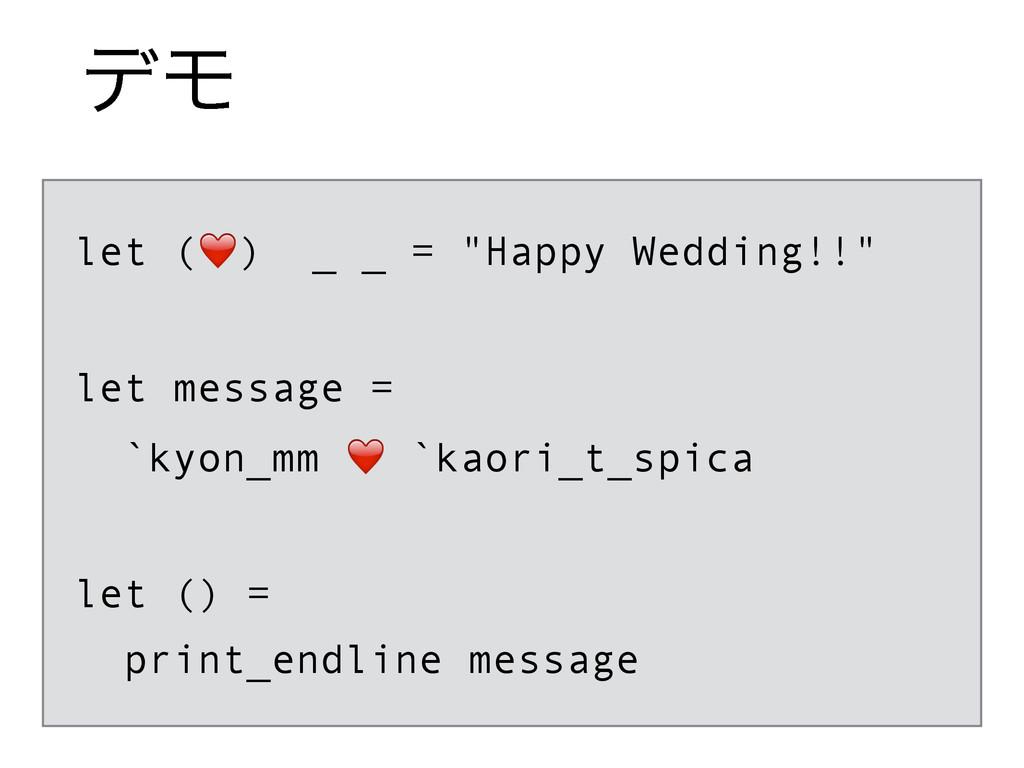 """σϞ let (❤️) _ _ = """"Happy Wedding!!"""" ! let messa..."""