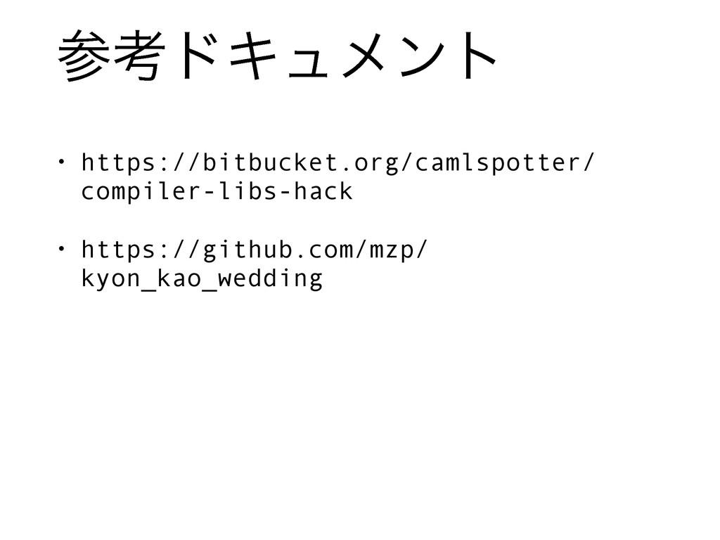 ߟυΩϡϝϯτ • https://bitbucket.org/camlspotter/ c...
