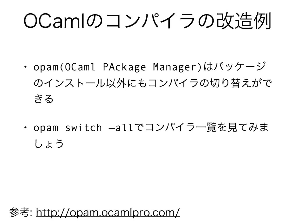 0$BNMͷίϯύΠϥͷվྫ • opam(OCaml PAckage Manager)ύ...