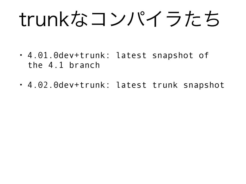 USVOLͳίϯύΠϥͨͪ • 4.01.0dev+trunk: latest snapsho...