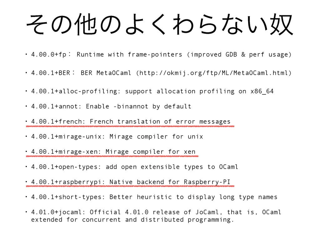 ͦͷଞͷΑ͘ΘΒͳౕ͍ • 4.00.0+fpɿ Runtime with frame-poi...