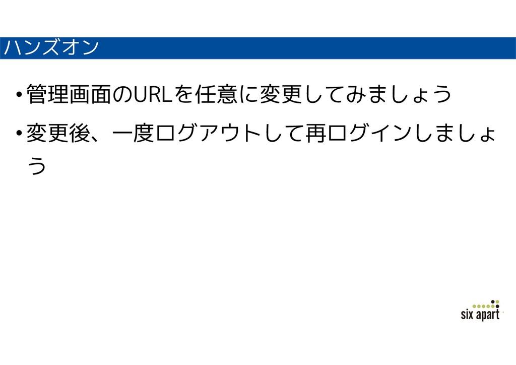 ハンズオン •管理画面のURLを任意に変更してみましょう •変更後、一度ログアウトして再ログイ...