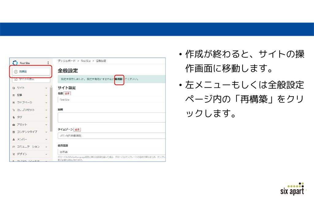 • 作成が終わると、サイトの操 作画面に移動します。 • 左メニューもしくは全般設定 ページ内...