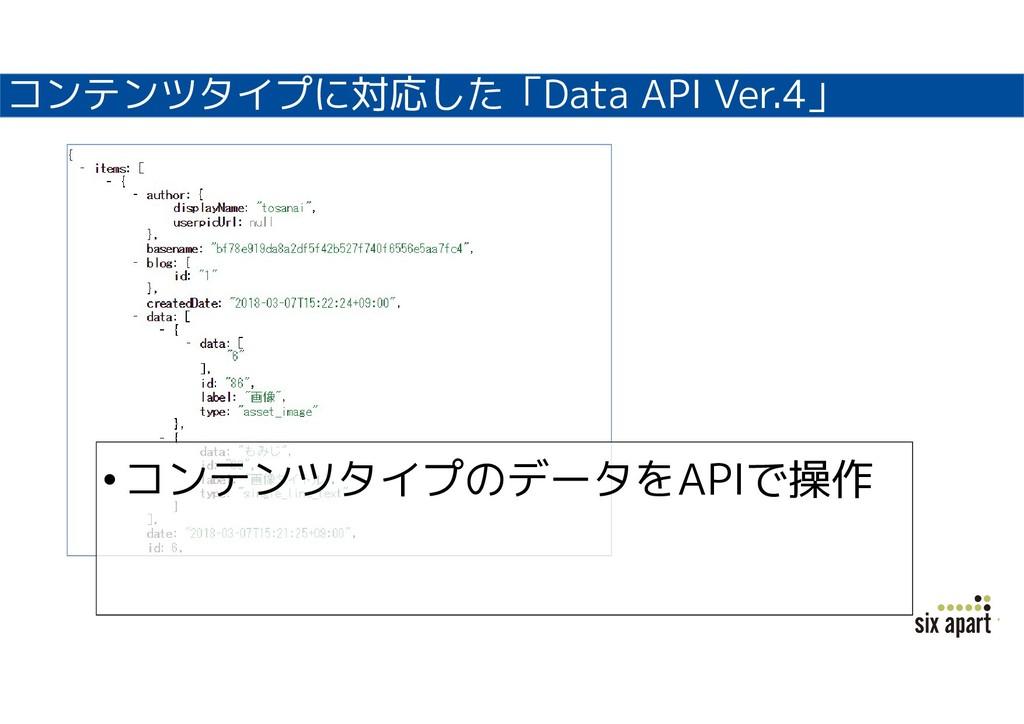 コンテンツタイプに対応した「Data API Ver.4」 •コンテンツタイプのデータをAPI...