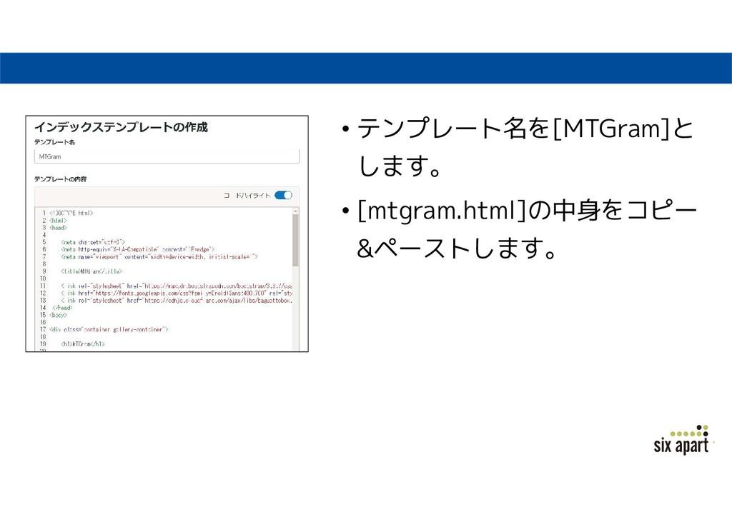 • テンプレート名を[MTGram]と します。 • [mtgram.html]の中身をコピー...