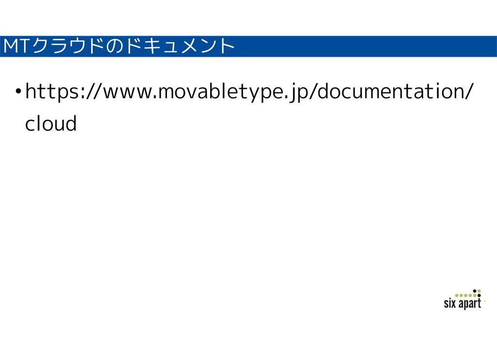 MTクラウドのドキュメント •https://www.movabletype.jp/docum...