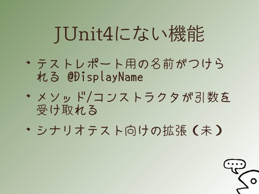 +6OJUʹͳ͍ػ ςετϨϙʔτ༻ͷ໊લ͕͚ͭΒ ΕΔ!%JTQMBZ/BNF ϝι...