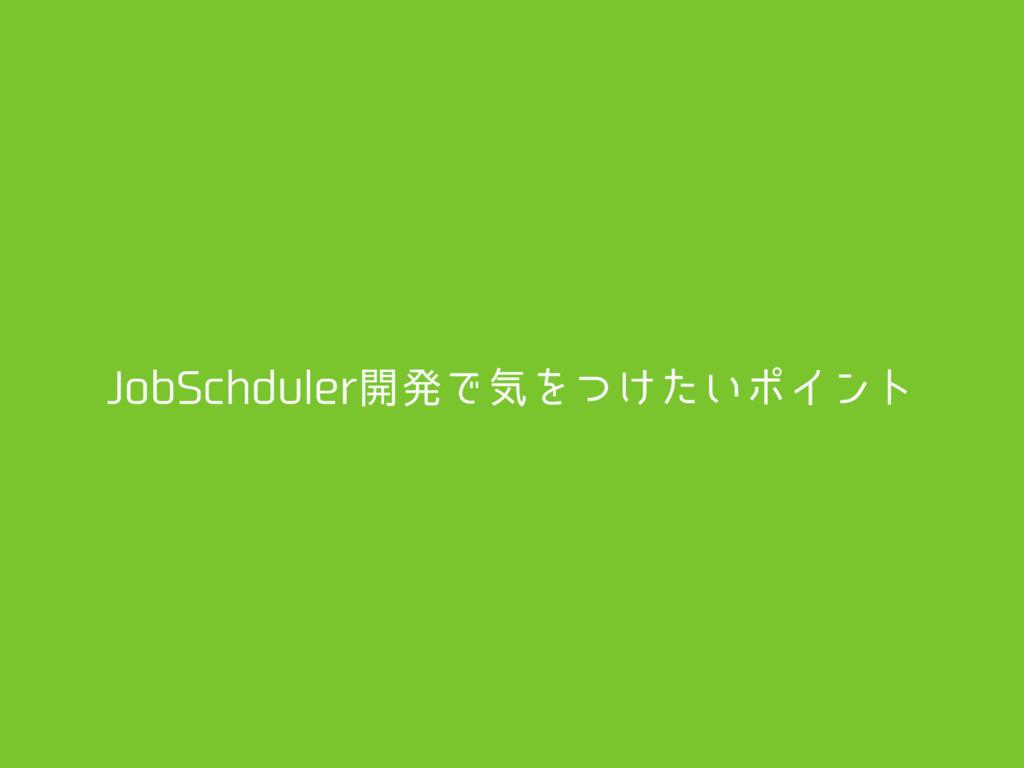 +PC4DIEVMFS։ൃͰؾΛ͚͍ͭͨϙΠϯτ