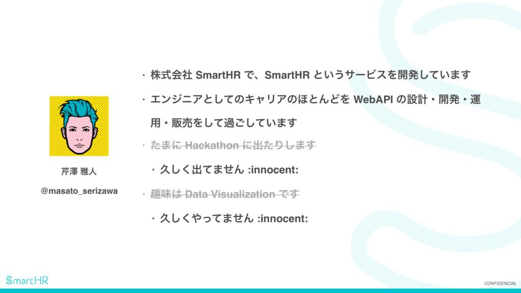 CONFIDENCIAL ۔ᖒ խਓ @masato_serizawa • גࣜձࣾ Smar...