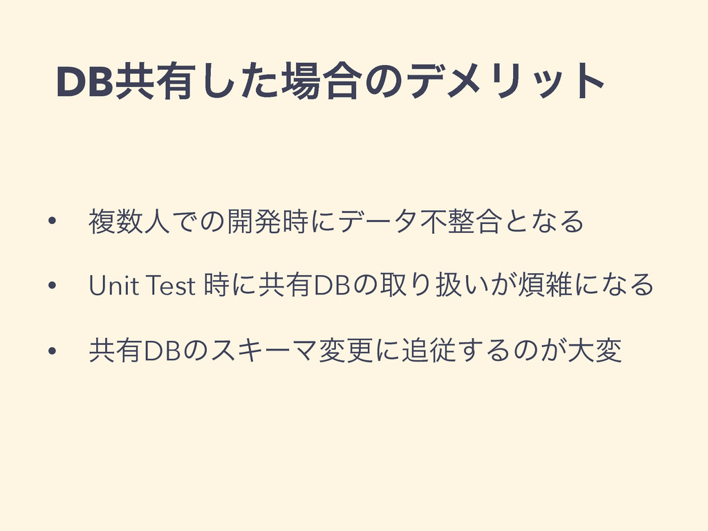 DBڞ༗ͨ͠߹ͷσϝϦοτ • ෳਓͰͷ։ൃʹσʔλෆ߹ͱͳΔ • Unit Test...