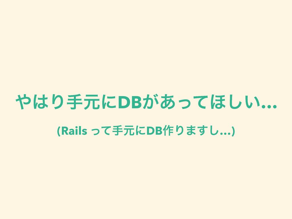 ΓखݩʹDB͕͋ͬͯ΄͍͠… (Rails ͬͯखݩʹDB࡞Γ·͢͠…)