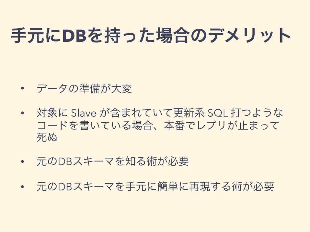 खݩʹDBΛͬͨ߹ͷσϝϦοτ • σʔλͷ४උ͕େม • ରʹ Slave ؚ͕·Εͯ...