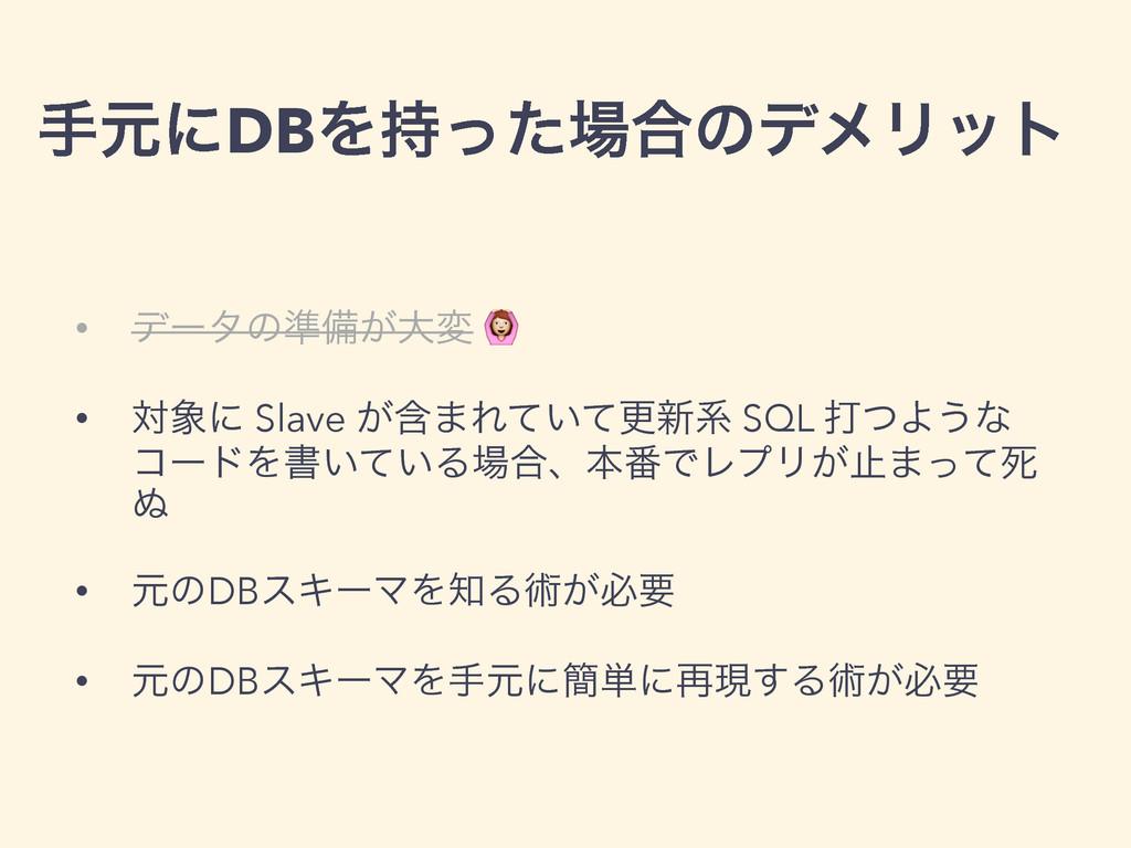 खݩʹDBΛͬͨ߹ͷσϝϦοτ • σʔλͷ४උ͕େม  • ରʹ Slave ؚ͕·Ε...
