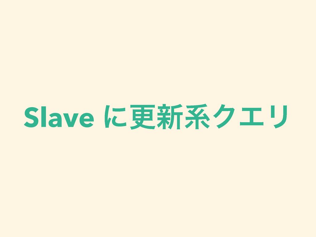 Slave ʹߋ৽ܥΫΤϦ