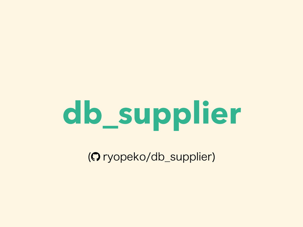 db_supplier # SZPQFLPEC@TVQQMJFS
