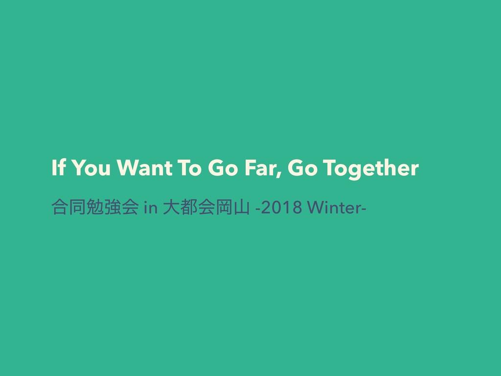 If You Want To Go Far, Go Together ߹ಉษڧձ in େձ...