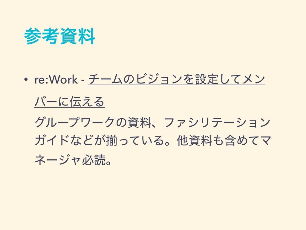 ߟྉ • re:Work - νʔϜͷϏδϣϯΛઃఆͯ͠ϝϯ όʔʹ͑Δ άϧʔϓϫʔ...