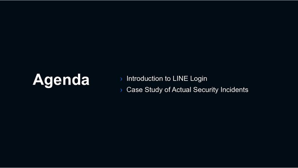 Agenda › Introduction to LINE Login › Case Stud...