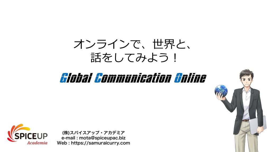 オンラインで、世界と、 話をしてみよう︕ ג εύΠεΞοϓɾΞΧσϛΞ FNBJMN...