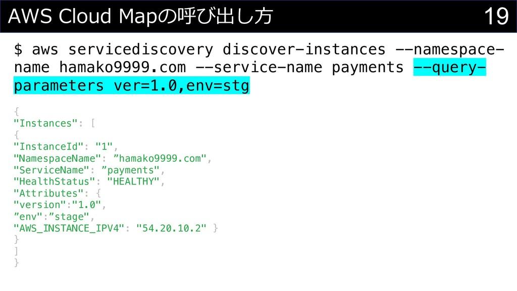 19 $ aws servicediscovery discover-instances --...