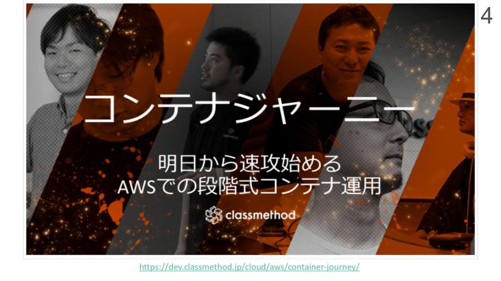 4 https://dev.classmethod.jp/cloud/aws/containe...