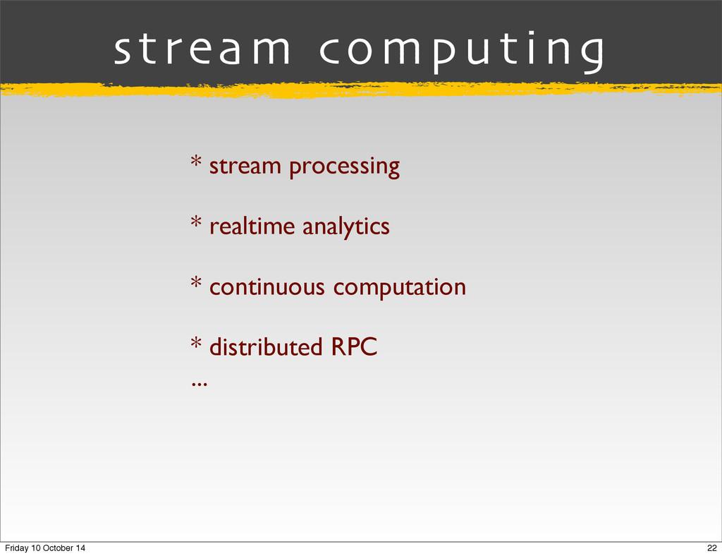 stream computing * stream processing * realtime...