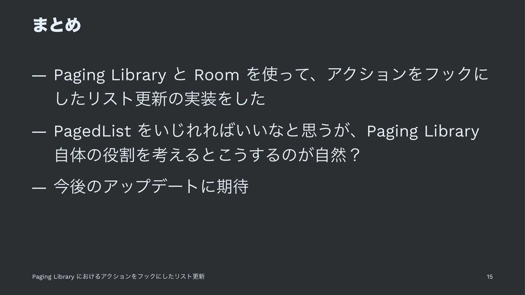 ·ͱΊ — Paging Library ͱ Room ΛͬͯɺΞΫγϣϯΛϑοΫʹ ͨ͠Ϧ...