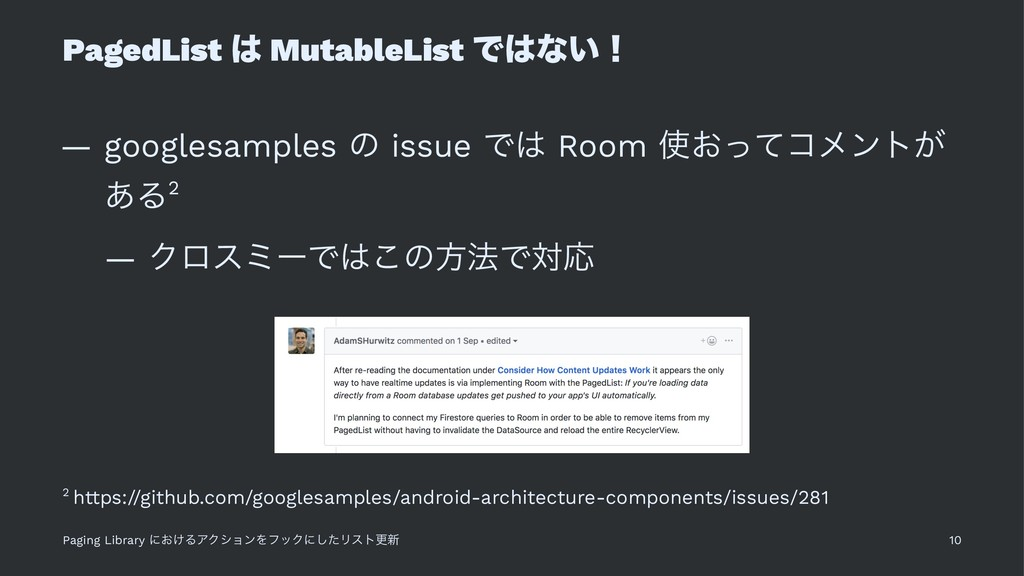PagedList  MutableList Ͱͳ͍ʂ — googlesamples ͷ...