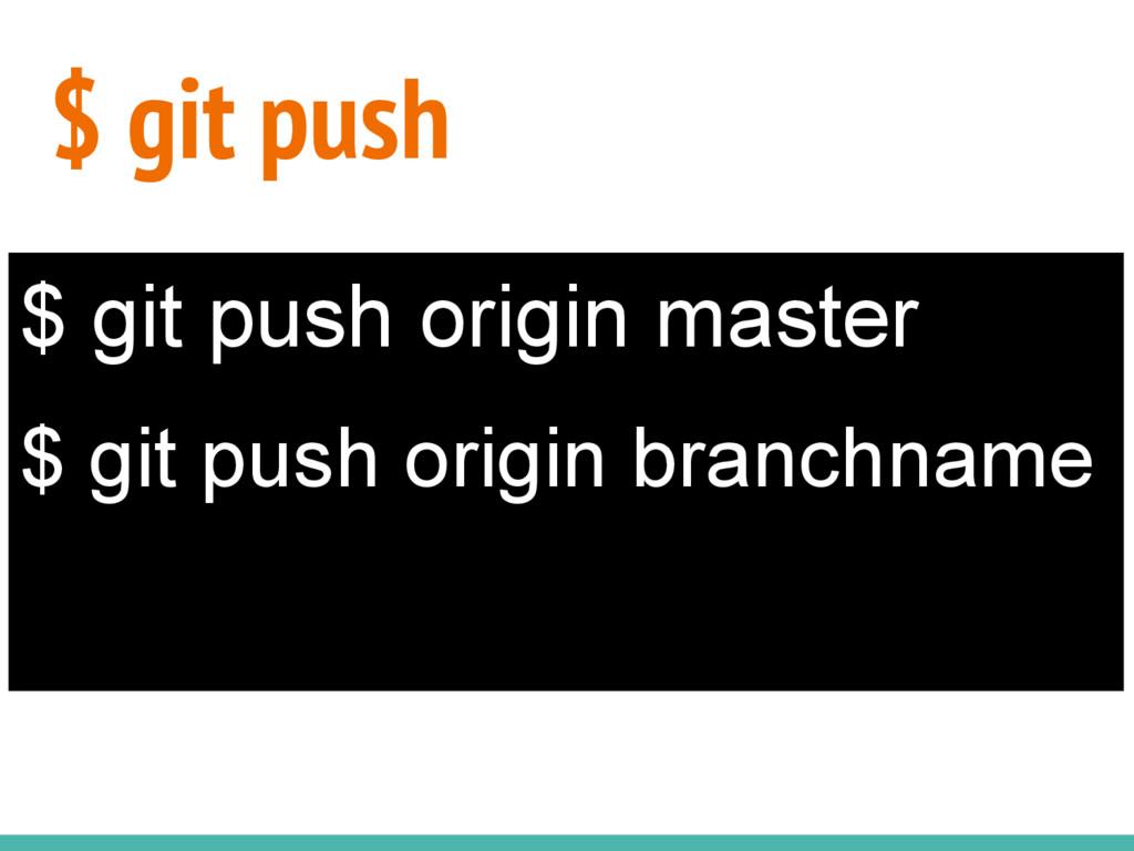 $ git push $ git push origin master $ git push ...