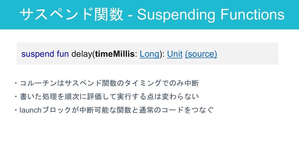 サスペンド関数 - Suspending Functions 14 ・コルーチンはサスペンド関...